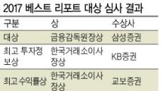 ['2017 헤경 베스트 리포트 대상' 수상자 선정] 삼성증권 大賞 금융감독원장상 영예