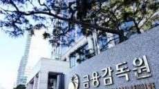 """감사원 """"금감원, 총 52건 위법ㆍ부당행위""""…대대적 인적쇄신 불가피"""