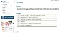 개인정보 팔아넘기고 협박까지… 흥신소 업자 9명 검거