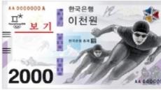 평창올림픽 2000원권 기념지폐 불티…25만 세트 매진