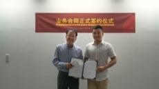 AR·VR 마케팅 플랫폼 팝스라인, 중국 최대 O2O 플랫폼 메이퇀과 계약체결