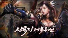 초대형 모바일 전략 RPG '삼국지 레볼루션' 금일(20일) 정식 출시