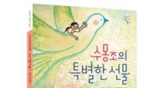[교육계브리핑]대교, 제24회 눈높이아동문학상 수상작 도서 출간