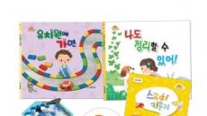 [교육계브리핑]장원교육, 유아교육 프로그램 '꼬꼬마스쿨' 개정 출시