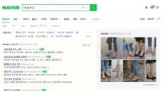 ['유통 공룡' 네이버 ①] 키워드 광고 독점에…소상공인들은 운다