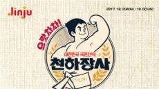 진주햄 '으랏차차! 천하장사 선발대회' 개최