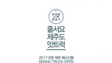2017 코릿 제주, 푸드트럭&셰프라이브쇼 메뉴 공개