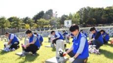 효성, 국군의 날 맞아 현충원 묘역정화활동 실시