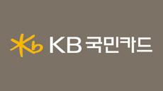 KB국민카드, 미얀마 카드시장 진출
