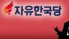 야성 키우려던 한국당, 잇따른 비리 의혹에 발목 잡혀