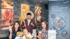 교촌치킨, 쌀 튀김옷 입힌 '교촌라이스세트' 출시