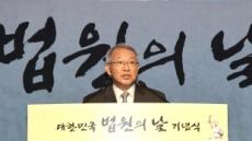 '양승태號  대법원 6년' 마감…일부 파격인선 불구 '서열순' 인사 선호