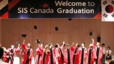 캐나다 보딩스쿨 'SIS Canada', G9-G12 신입생 모집