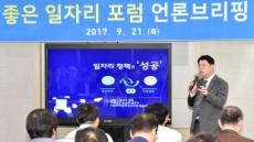 수원시 '중앙·지방정부 일자리창출 협력방안' 포럼 개최