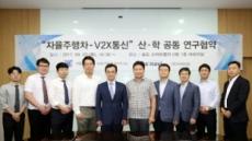 카네비컴, 서울대학교와 '자율주행-V2X' 공동 연구협약 체결