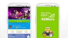 애드박스, '붐버스타 for Kakao' 신규 캠페인 추가