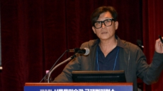 [헤럴드포토] 박경 UCSD 교수 '서울은미술관 국제컨퍼런스'서 강연