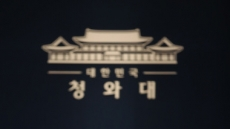 김명수 대법원장 국회 통과하자 '초록 넥타이' 맨 靑 소통수석
