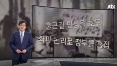 """손석희 """"방송인 사찰한 국정원, 그들이 세상 오염"""""""