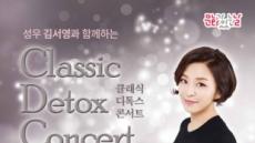 성우 김서영과 함께하는 디톡스 클래식 콘서트'로 가을밤 정취를 더하다