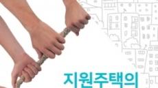'지원주택의 정책과 실천사례' 국제 심포지엄 개최
