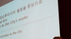 [헤럴드포토] 서울은미술관 국제컨퍼런스, '박은선 리슨투더시티 디렉터의 강연'