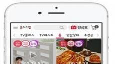 홈앤쇼핑 '모바일 앱' 8월 순이용자 수 업계 1위