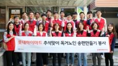 롯데하이마트, 전국 독거 어르신들에 송편 나눔 봉사