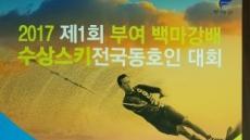 부여군, 제1회 부여 백마강배 수상스키 전국동호인 대회 개최