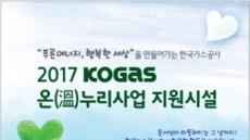2017KOGAS 온(溫)누리사업 대구ㆍ경북ㆍ충청권ㆍ제주 본격 열효율개선사업 시작