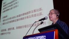 [헤럴드포토] 서울은미술관 국제컨퍼런스, '강연하는 황 하이밍 타이베이 교육대학교 교수'