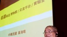 [헤럴드포토] 서울은미술관 국제컨퍼런스, '대만의 공공미술은?'