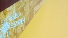 [헤럴드포토] 서울은미술관 국제컨퍼런스, '강연하는 심소미 큐레이터'