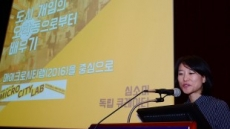 [헤럴드포토] 서울은미술관 국제컨퍼런스, '심소미 큐레이터가 말하는 도시 개발…'