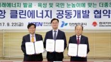 한국난방公, 항만 신재생에너지 확대 개발협약