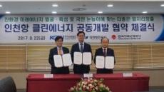 인천항만공사, 항만 신재생에너지 확대 도입 업무협약 체결