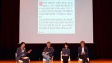 [헤럴드포토] 서울은미술관 국제컨퍼런스, '세번째 세션 Q&A'