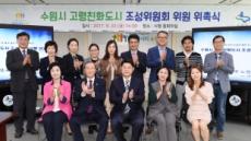 수원시, 고령친화도시 조성위원회 출범