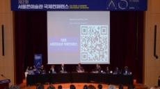 [헤럴드포토] 서울은미술관 국제컨퍼런스, '한자리에 모인 강연자들'