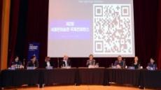 [헤럴드포토] 서울은미술관 국제컨퍼런스, '종합토론하는 강연자'