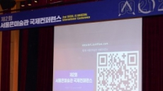 [헤럴드포토] 서울은미술관 국제컨퍼런스, '흥미진진한 종합토론…'