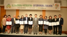 도농협동국민운동 업무협약(MOU) 체결단체…도농협동범국민운동 확산 및 협동 실천 다짐