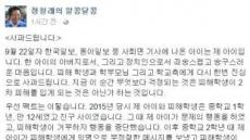 아들 과거 성추행 사건 보도에…정청래 SNS에 사과문