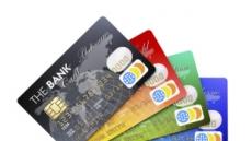 현금 없는 사회 성큼…월간 신용카드 이용 10억 건 돌파
