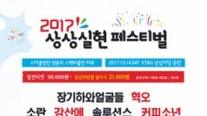 혁오·TOP2·잔나비·강산에…춘천 상상마당 페스티벌