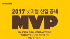 넷마블 신입 공개채용 활황 … 미래의 '글로벌 리더' 찾는다