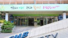 CMB, 영등포구 소외계층 어르신에 유료방송 요금 지원