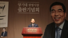 양기대 광명시장 '수원서 북콘서트'…경기도지사 출마선언할까