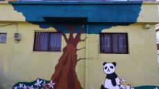 '그림 같은 집' 10월 걷기에 좋은 길, 벽화마을
