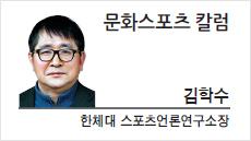 [문화스포츠 칼럼-김학수 한체대 스포츠언론연구소장]'선수촌'은 구시대의 산물